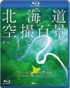 [Blu-ray] 北海道「空撮百景」ハイビジョン 空から見る風景遺産