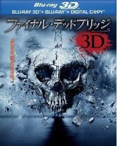 [3D&2D Blu-ray] ファイナル・デッドブリッジ