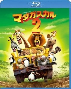 [Blu-ray] マダガスカル 2