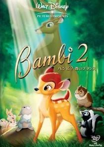 [Blu-ray] バンビ 2 森のプリンス