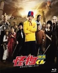 [3D&2D Blu-ray] 映画 怪物くん