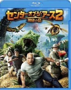 [Blu-ray] センター・オブ・ジ・アース2 神秘の島