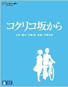 [Blu-ray] コクリコ坂から