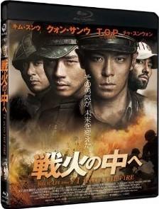 [Blu-ray] 戦火の中へ