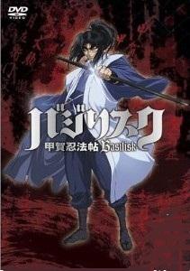 [Blu-ray] バジリスク ~甲賀忍法帖~ vol.1