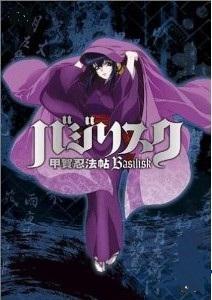 [Blu-ray] バジリスク ~甲賀忍法帖~ vol.2
