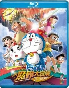 [Blu-ray] 映画ドラえもん のび太の新魔界大冒険 7人の魔法使い「邦画 DVD アニメ」