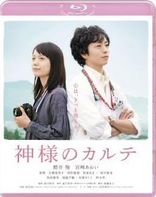 [Blu-ray] 神様のカルテ