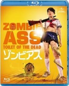 [Blu-ray] ゾンビアス