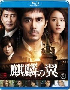 [Blu-ray] 麒麟の翼~劇場版・新参者~
