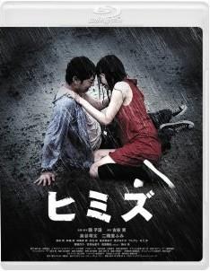[Blu-ray] ヒミズ
