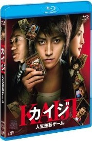 [Blu-ray] カイジ 人生逆転ゲーム