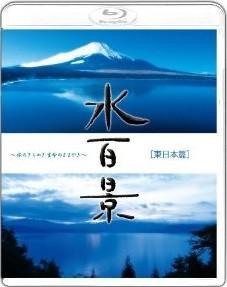 [Blu-ray] 水百景~水のきらめき 命のささやき~ 東日本篇