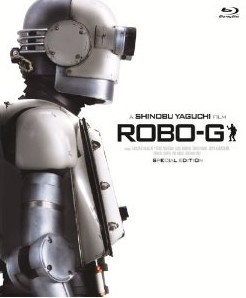 [Blu-ray] ロボジー