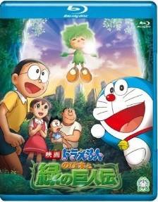 [Blu-ray] 映画ドラえもん のび太と緑の巨人伝