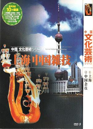 中国文化芸術 9