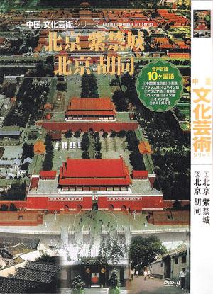 中国文化芸術 11