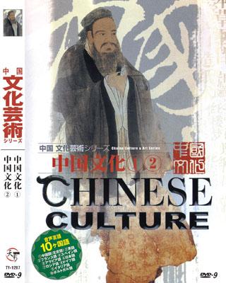 中国文化芸術 17
