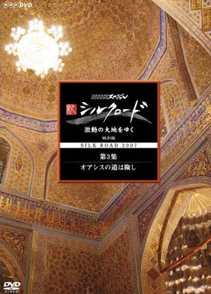 NHKスペシャル 新シルクロード 激動の大地をゆく 特別編 第3集 オアシスの道は険し