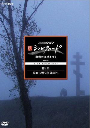 NHKスペシャル 新シルクロード 激動の大地をゆく 特別編 第4集 荒野に響く声 祖国へ