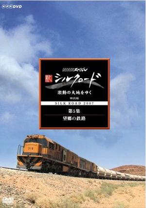 [DVD]NHKスペシャル 新シルクロード 激動の大地をゆく 特別編 第5集 望郷の鉄路「邦画DVD」