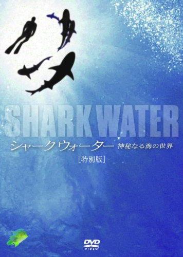 SHARKWATER 神秘なる海の世界 特別版