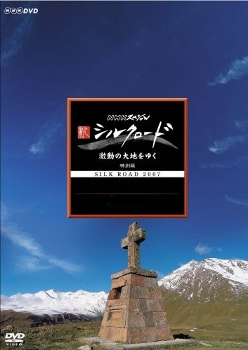 NHKスペシャル 新シルクロード 激動の大地をゆく 特別編 第1集+第2集
