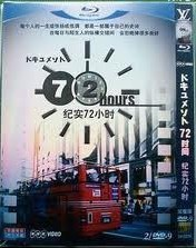 [DVD] ドキュメント72時間