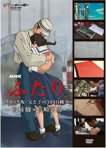 [DVD] NHK ふたり/コクリコ坂・父と子の300日戦争~宮崎 駿×宮崎吾朗~