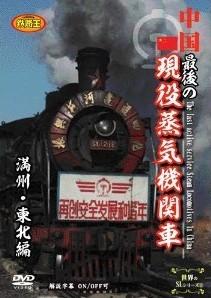 [DVD] 中国 最後の現役蒸気機関車 満州・東北編
