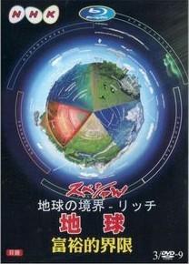 [DVD] 地球 豊かさの限界