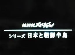 [DVD] シリーズ 日本と朝鮮半島