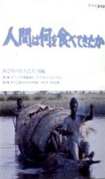 [DVD] 人間は何を食べてきたか 海と川の狩人たち