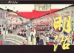 [DVD] NHK スペシャル シリーズ 明治