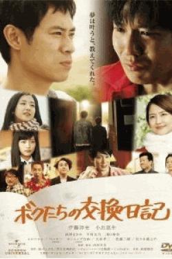 [DVD] ボクたちの交換日記