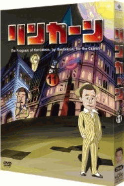 [DVD] リンカーンDVD 11