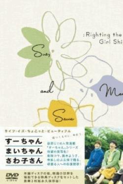 [DVD] すーちゃん まいちゃん さわ子さん