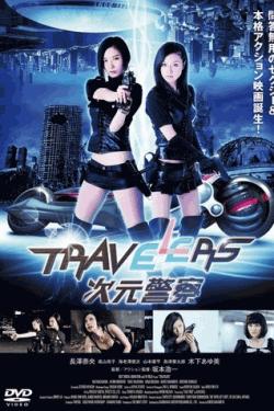 [DVD] トラベラーズ 次元警察