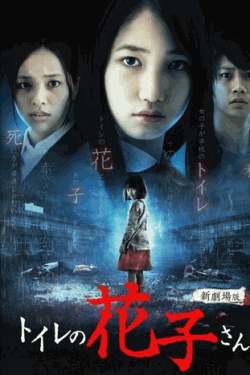 [DVD] トイレの花子さん新劇場版
