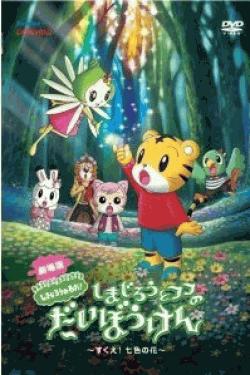 [DVD] 劇場版しまじろうのわお!しまじろうとフフのだいぼうけん~すくえ!七色の花~