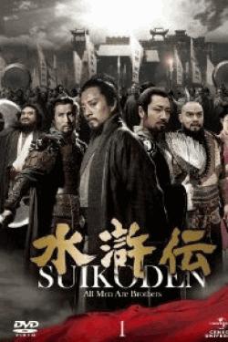 [DVD] 水滸伝 DVD-SET 1+2