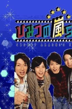 [DVD] ひみつの嵐ちゃん