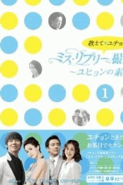 [DVD] 教えて、ユチョン ミス・リプリー撮影密着 ~ユヒョンの素顔~Vol.1+Vol.2