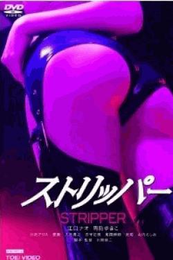 [DVD] ストリッパー