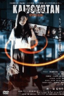 [DVD] 怪特探KAITOKUTAN 岸部町奇談