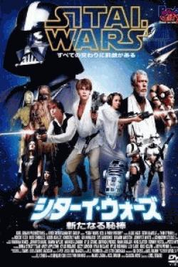 [DVD] シターイ・ウォーズ -SITAI WARS- / 新たなる恥棒