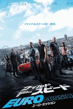 [Blu-ray] ワイルド・スピード 6 EURO MISSION