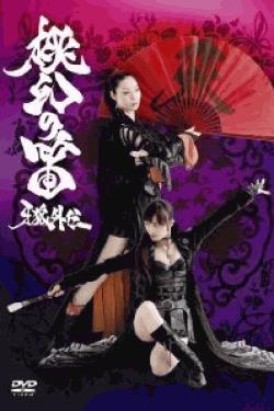 [DVD] 牙狼外伝 桃幻の笛