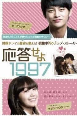 [DVD] 応答せよ1997 DVD-BOX 1+2