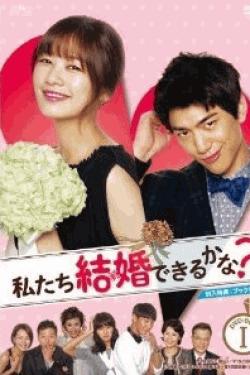 [DVD] 私たち結婚できるかな? DVD-BOX 1+2